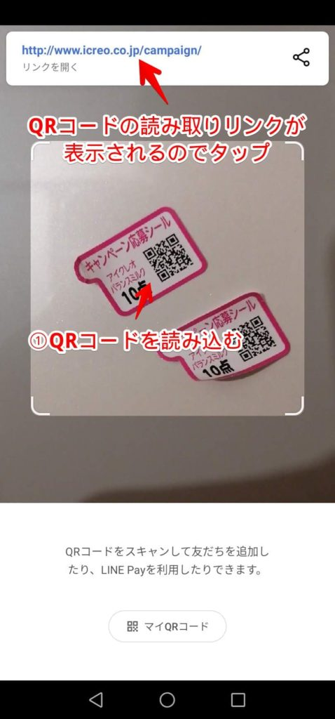 読み取り コード line qr